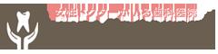 赤羽駅徒歩6分、赤羽岩淵駅徒歩1分 駅近くの歯医者 田口歯科医院